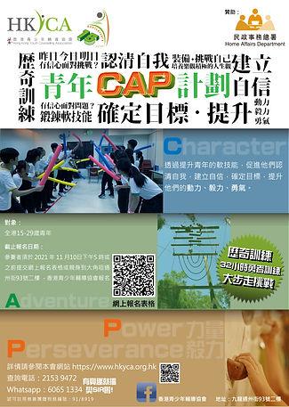 青年CAP WHATSAPP版海報 18.10.2021.jpg