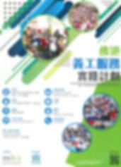 佛港交流poster.jpg