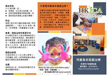 HKYCA 遊戲治療宣傳單張.jpg