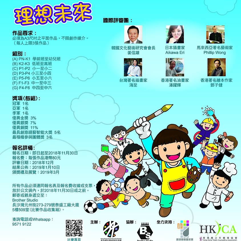 亞洲視藝智能大賽