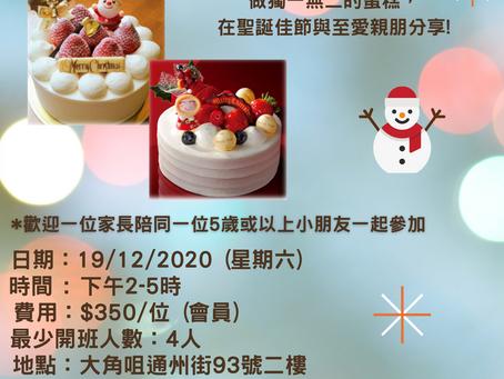 聖誕蛋糕班