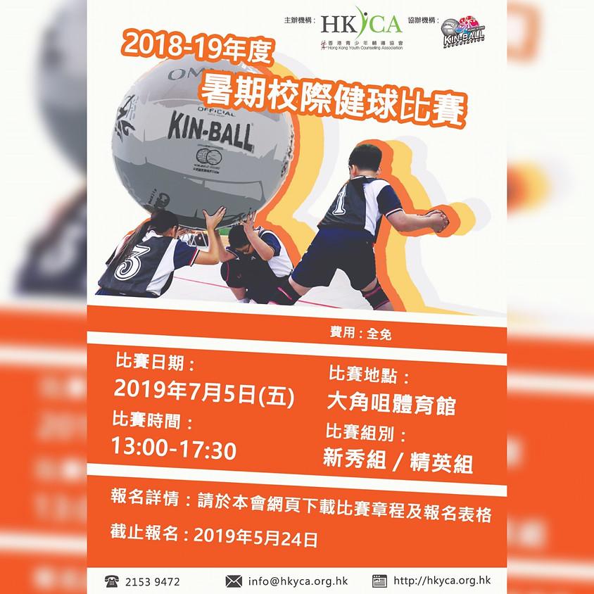 2018-2019 年度暑期小學校際健球比賽