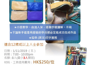 手縫DIY皮革散子包