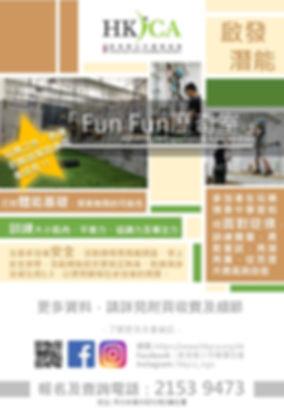 Fun fun 歷奇_20190719_01.JPG