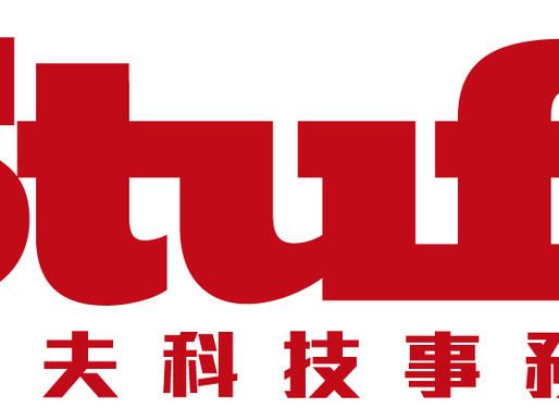 史塔夫科技事務所 Stuff Taiwan - 提供最佳科技解決方案的生活媒體