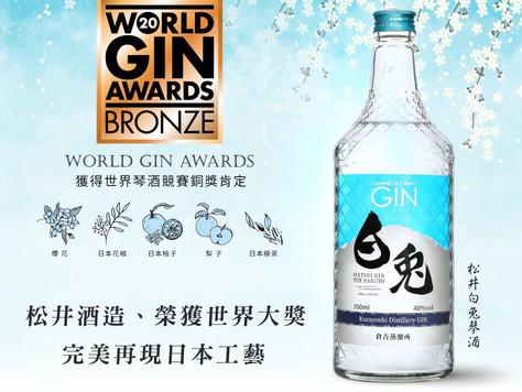 琴為何物 - 到鼎級網品嚐可以給你愛情祝福的白兔琴酒!