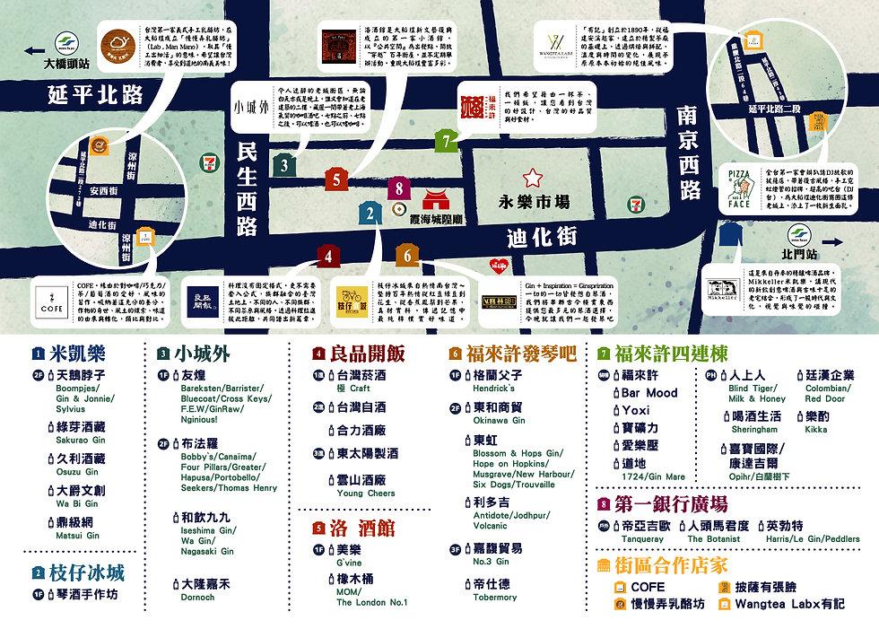 琴書-活動場域地圖設計-OL_工作區域 1.jpg