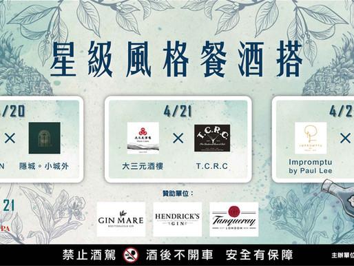 2021 Gin & Tonic Pa 特別企劃第一彈『星級風格餐酒搭』