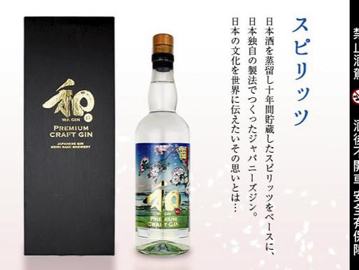 琴為何物 - 來和飲九九喝三款日本琴酒!
