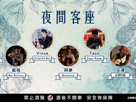 2021 Gin & Tonic Pa 特別企劃第四彈『北中南調琴聖手代表隊』