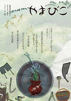 yamabiko_03top.jpg
