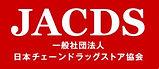JACDSロゴ.jpg