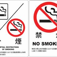 禁煙ルーム