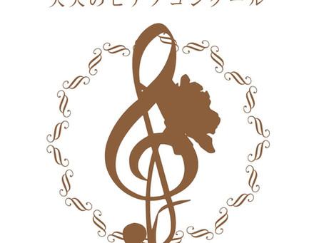大人のピアノコンクール特別企画『阿部佳子先生 ピアノ公開セミナー』応募停止のお知らせ