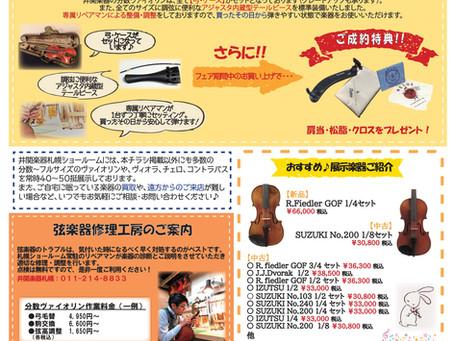 『分数ヴァイオリンフェア』開催!