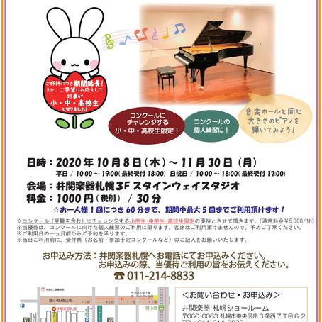 ピアノコンクールにチャレンジ!応援企画2020