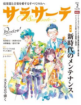 【メディア掲載】弦楽器マガジン「サラサーテ」に掲載されました
