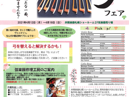 井関楽器札幌『弓フェア』開催!