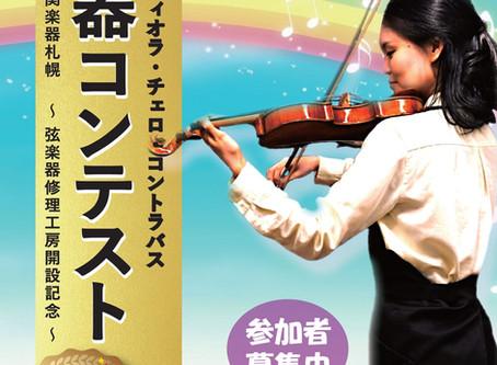 「弦楽器コンテスト」の開催について