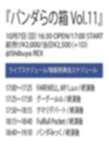 20181007 「パンダらの箱 Vol.11」告知用タイムテーブル.jpg