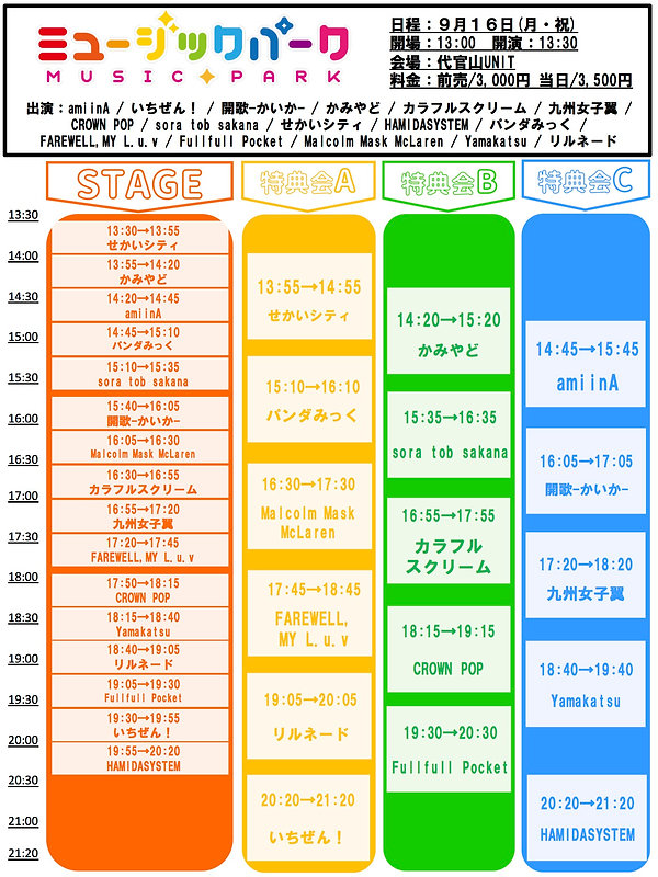 20190916 「ミュージックパーク ~Girls&Music Theater