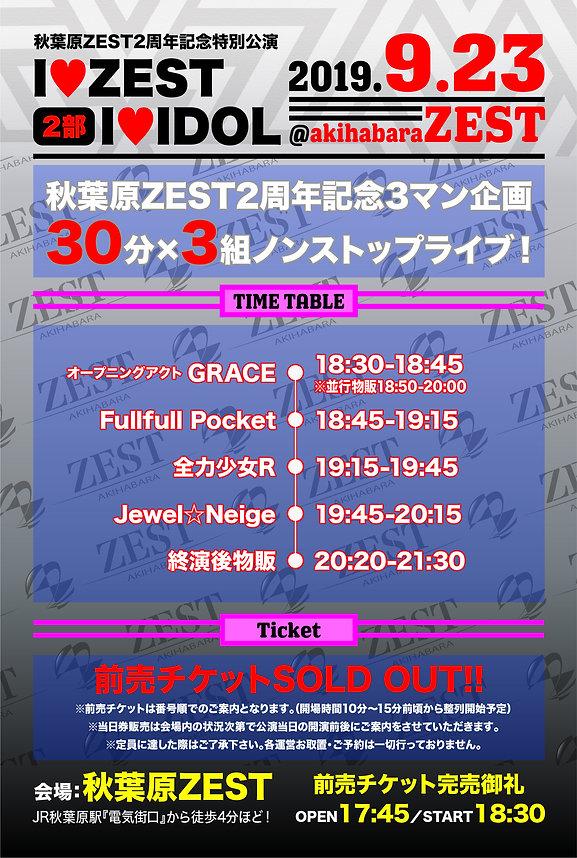0923夜zest_tt公開用.jpg