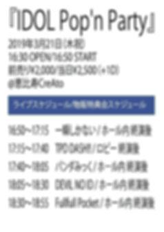20190321 「IDOL Pop'n Party」告知用タイムテーブル.jp