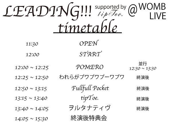 0106告知用TT.jpg