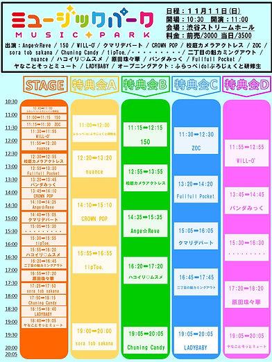 20181111ミュージックパーク告知用タイムテーブル.jpg