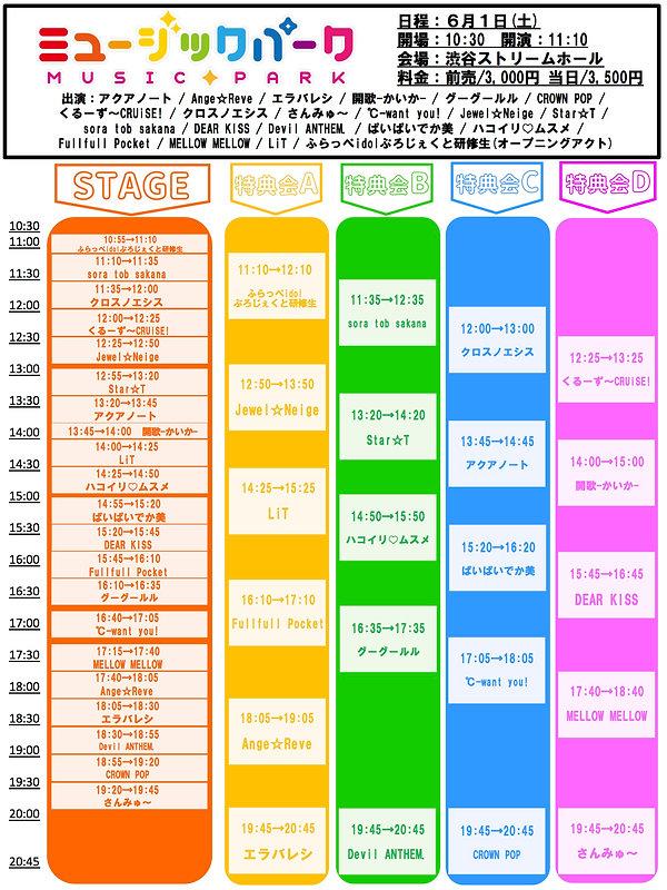 20190601 「ミュージックパーク ~Girls&Music Theater