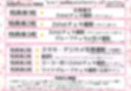 ★★特典会ボード_A4横.jpg