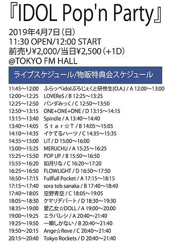 20190407 「IDOL Pop'n Party」告知用タイムテーブル.jp