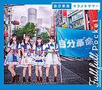 4thシングルジャケ写_通常盤.jpg