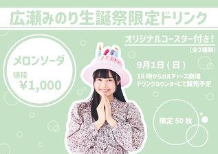 めろんソーダPOP.jpg