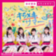 4thシングルジャケ写_初回限定盤.jpg