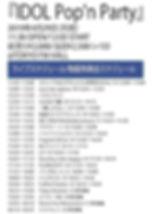 20190429 「IDOL Pop'n Party」告知用タイムテーブル.jp