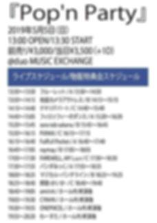 20190505 「Pop'n Party」告知用タイムテーブル.jpg