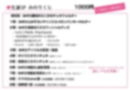 ☆くじボード_190901_みのり生誕.jpg