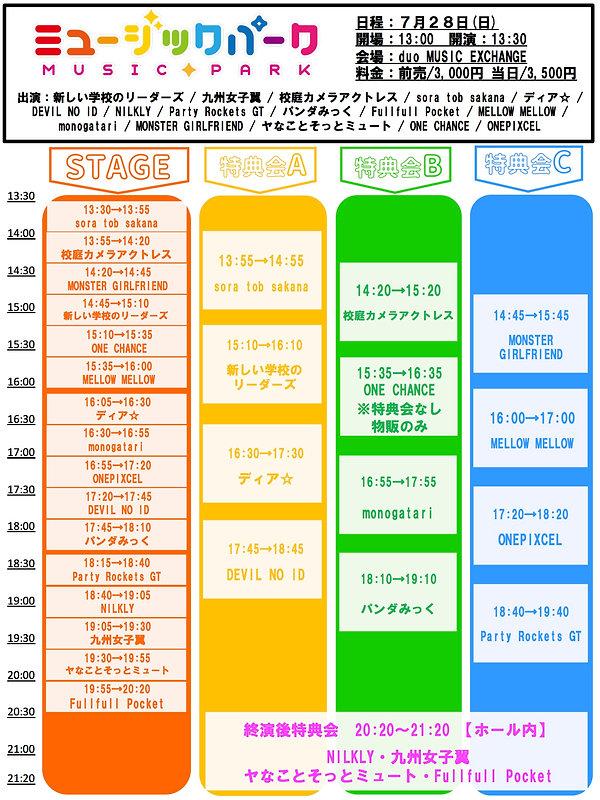 20190728 「ミュージックパーク」告知用TT.jpg