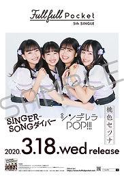 ffp_pos_5th_見本_re.jpg