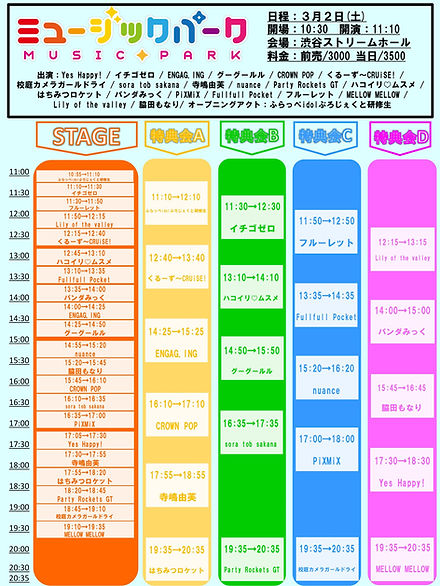 20190302 「ミュージックパーク」告知用タイムテーブル.JPG