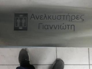 Λογοτυπο του πελατη πανω στο ινοξ του πατωματος θαλαμου. Αμεση διαφημιση του εγκαταστατη.