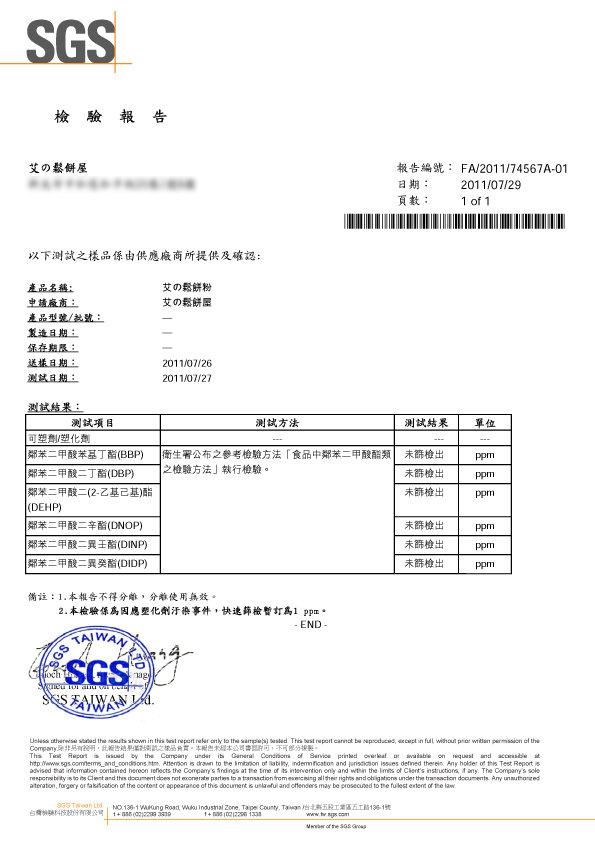 SGS_檢驗報告_塑化劑.jpg