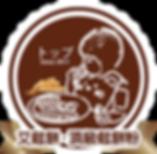 艾鬆餅logo_261x257.png