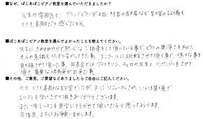 an-今岡.jpg