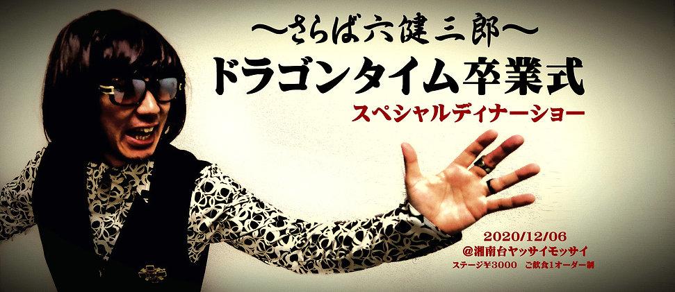 健三郎卒業式ポスター-のコピー.jpg