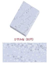 かすみ桜.png