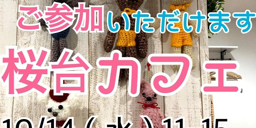 オンライン桜台カフェ 10月14日(水)