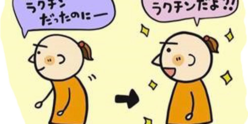 出版記念ぐるーみん復習会(書籍プレゼント企画)