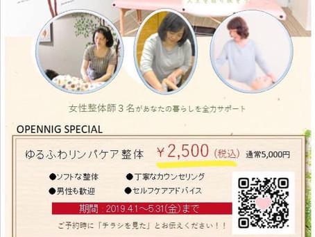 5000円→2500円
